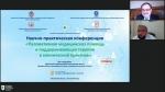 Научно-практическая конференция «Паллиативная медицинская помощь и поддерживающая терапия в клинической практике» 28 мая 2020г.
