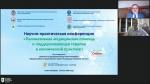 Научно-практическая конференция «Паллиативная медицинская помощь и поддерживающая терапия в клинической практике» 16 июня 2020г.