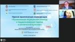 Межрегиональная научно-практическая конференция «Паллиативная медицинская помощь и поддерживающая терапия в клинической практике». г.Ульяновск, 29.06.2020 года