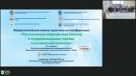 Межрегиональная научно-практическая конференция «Паллиативная медицинская помощь и поддерживающая терапия в клинической практике». г.Калининград, 10.09.2020 года