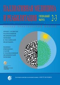 Репринт избранных статей о паллиативной медицинской помощи 2-3