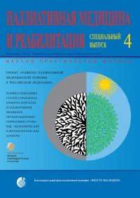 Репринт избранных статей о проблемах хронической боли в паллиативной медицине.